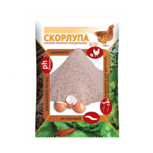 Подкормка  Скорлупка яичная молотая 1,5кг